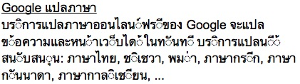 13 Google Thai Text